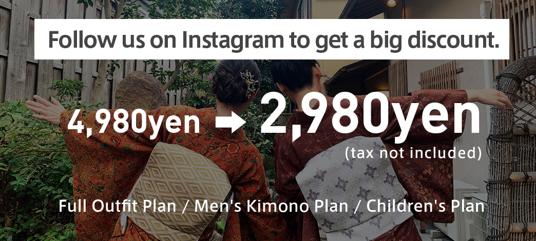Follow us on Instagram to get a big discount. 4,980yen -> 2,980yen (tax not included) Full Outfit Plan / Men's Kimono Plan / Children's Plan