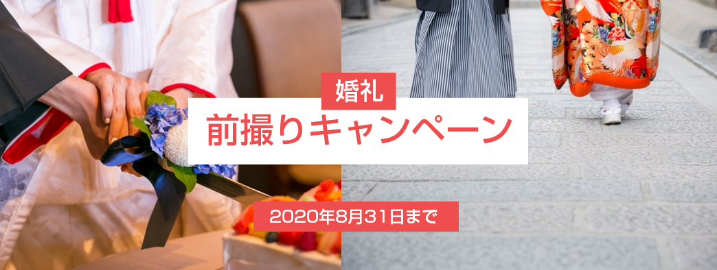 Please use with confidence Available up to 30 September 2020 Plan of Only one group This plan is limited to a group whose total is 10,000 yen or more.